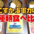 【よこすか海軍カレー】3種類のレトルトを食べ比べしてみた結果・・・