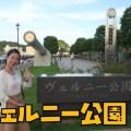 夕暮れ時のヴェルニー公園から横須賀駅までをぶらり散歩
