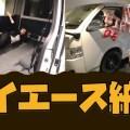 新車のハイエースが納車!スーパーGL200系5型二駆のガソリン車