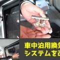 DIYで自作した車中泊用の簡易車内換気扇をさらに使いやすく改良