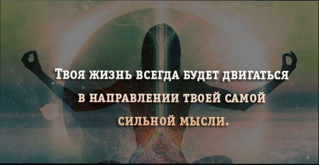 sila-mysli-ili-vera-v-vysshie-sily
