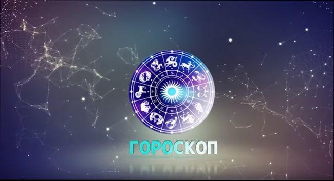 Гороскоп на 2018 год - прогноз астрологов на новый год