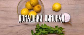 рецепт домашнего лимонада