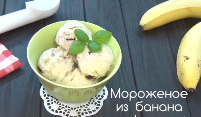 "Мороженое из банана на ""сладкий стол"""