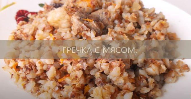 вкуснейшая гречневая каша с мясом