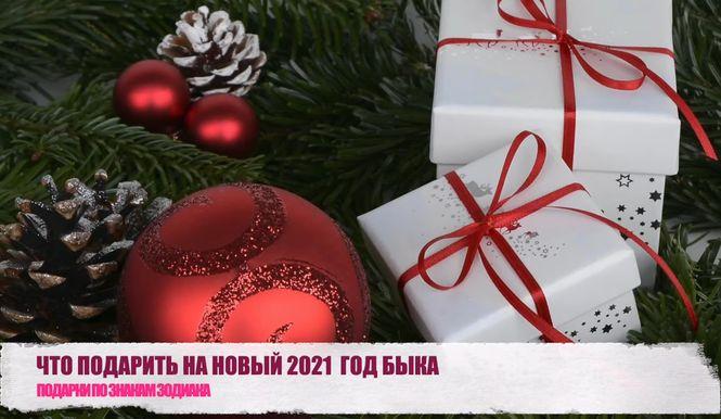 подарки на год Белого Металлического Быка