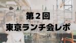 東京第2回ランチ会レポート