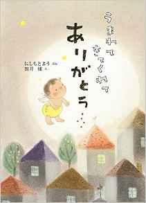 命の誕生を親子で喜び合う絵本「うまれてきてくれてありがとう」