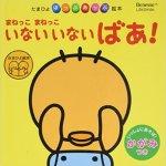 0歳から楽しめるコンパクトなポップアップ絵本「まねっこまねっこいないいないばあ!」