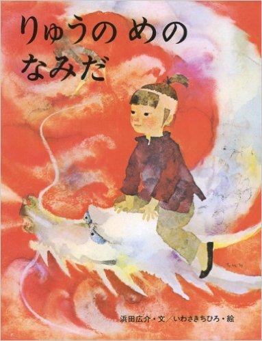 少年の愛と勇気に感動する絵本「りゅうのめのなみだ」