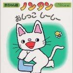 トイレトレーニングにおすすめの絵本「ノンタンおしっこしーしー」