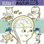 脳の役割と心のあり方を教えてくれる絵本「わたしののうとあなたのこころ」