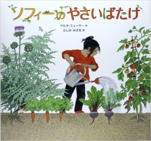 本格的な野菜作りを学べる絵本「ソフィーのやさいばたけ」