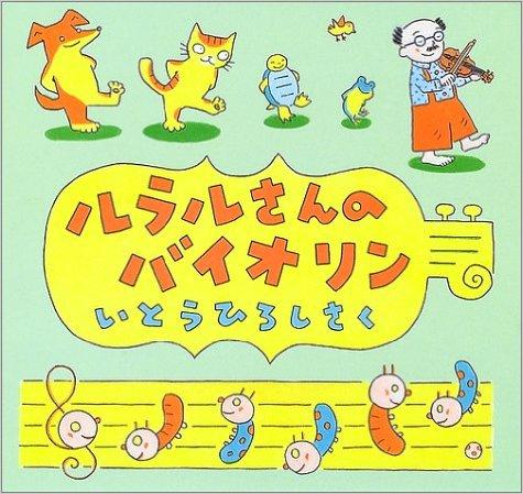 音楽の楽しさを教えてくれるほんわか絵本「ルラルさんのバイオリン」