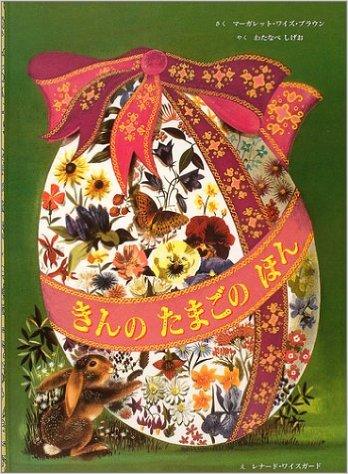 美しい!気品あふれるイースターの絵が綺麗な絵本「きんのたまごのほん」