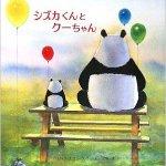 禅味あふれる大きなパンダと俳句好きな小さなパンダ「シズカくんとクーちゃん」