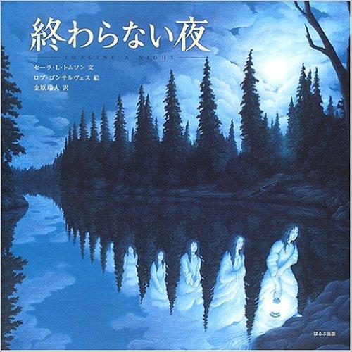印象的な絵に想像力を刺激される絵本「終わらない夜」