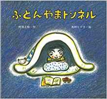 夢の世界へ通じる布団。寝かしつけにおすすめの絵本「ふとんやまトンネル」
