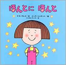 好き放題!最高の一日を過ごした女の子のお話!可愛い絵本「ほんとにほんと」