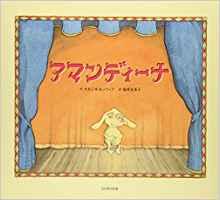 行動する勇気と努力!主人公のひたむきさに感動する絵本「アマンディーナ」