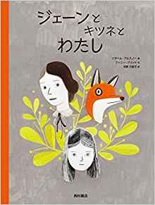 いじめは怖くない!思春期の女の子におすすめの絵本「ジェーンとキツネとわたし」