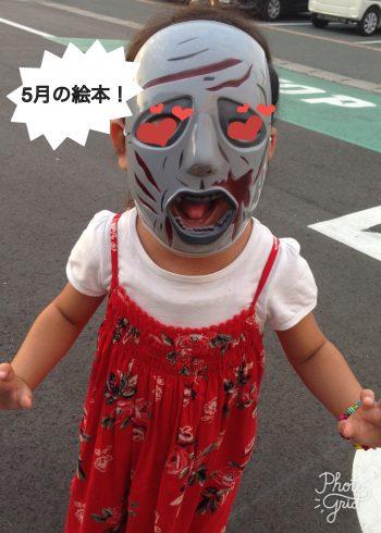 5歳の娘が選んだおすすめの厳選絵本【5月】