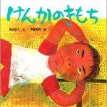 2001年(第7回)日本絵本大賞受賞の絵本「けんかのきもち」