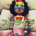 他人と違ったっていい!ゴーヤが好きな娘と読んだ可愛い絵本「ストライプ」