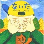 どうして泣くんだろう?第10回日本絵本大賞受賞「ないた」