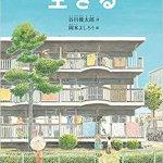 谷川俊太郎さんの有名な詩。日本人の感性に訴える絵本「生きる」