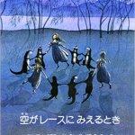 特別な夜、魔法の時間が始まる。神秘的で美しい絵本「空がレースにみえるとき」