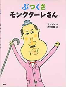 文句ばっかりのユーモア絵本「ぶつくさモンクターレさん」