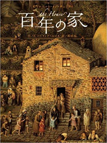 自分史を家が語る。家と人が織りなす一世紀分の歳月を描いた美しい絵本「百年の家」
