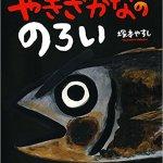 焼き魚嫌いを克服!笑いながら楽しむ食育絵本「やきざかなののろい」