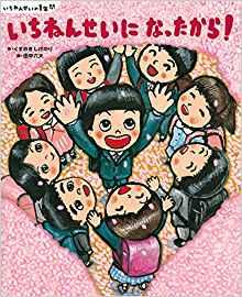 ぼくはピカピカの小学校一年生!入学式の絵本「いちねんせいになったから!」