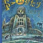 原爆ドームが語る過去・現在・未来!戦争の絵本「ドームがたり」