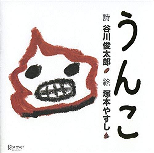 傑作のうんこ絵本!谷川俊太郎の詩「うんこ」