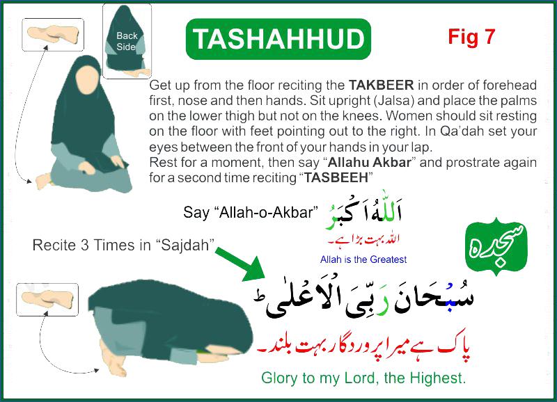 how-to-perform-salah-prayer-10