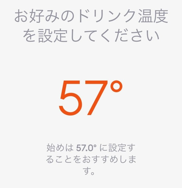 57℃がコーヒーにおすすめの温度らしい