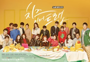 Cheese_in_the_Trap-p2