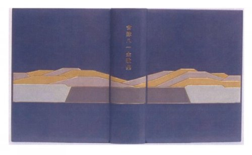 Hardcover book: blue calf leather cover with onlays of leathers, gold tooling, flyleafs of suede, endsheets of calf leather with onlays, pages gilded on three edges, collaged color woodblock printed frontispiece and black and white etchings by Karasawa Hitoshi.