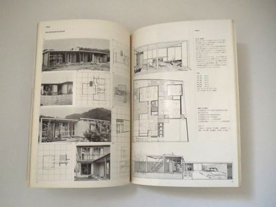 The August 1963 Edition Of Kenchiku [Architecture] Magazine Was A Kenji  Hirosespecial Issue And Is Where This List Of The SH Houses Comes From.