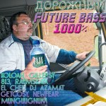 va — Дорожный Future Bass 1000%