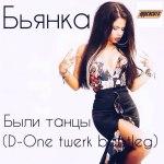 Бьянка — Были танцы (D — One Twerk Bootleg)