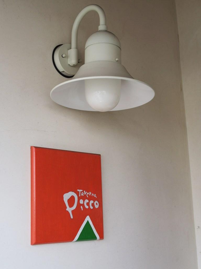 入口照明と看板