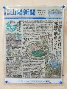 新聞の紹介記事