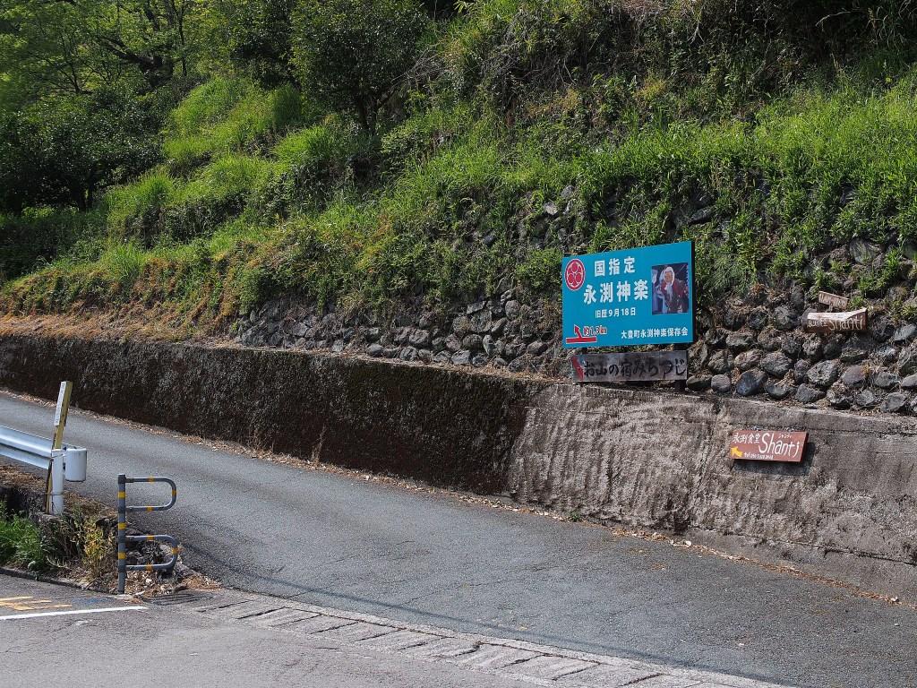 国道登り口