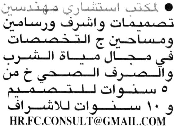 وظائف صحف مصر اليوم
