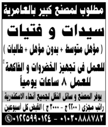 De30060290da وظائف جريدة الوسيط اليوم للعمل في الإمارا شاهد