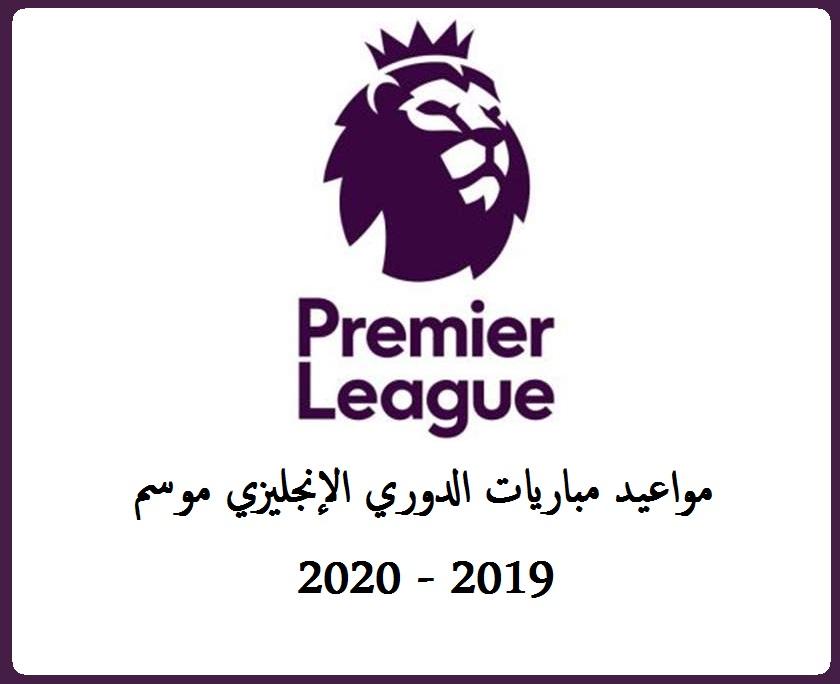 مواعيد مباريات الدوري الإنجليزي 2020 الأسبوع 28